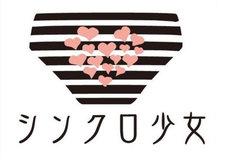 シンクロ少女 ロゴ