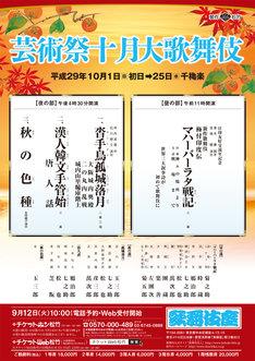 「芸術祭十月大歌舞伎」仮チラシ