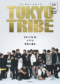 「TOKYO TRIBE」チラシ