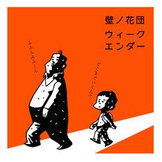 壁ノ花団「ウィークエンダー」チラシ表
