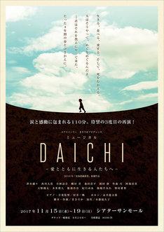ミュージカル「『DAICHI」ー愛とともに生きる人たちへー」チラシ