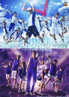「ミュージカル『テニスの王子様』3rdシーズン 青学(せいがく)vs比嘉」ビジュアル