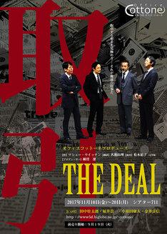 オフィスコットーネプロデュース「取引 THE DEAL」チラシ
