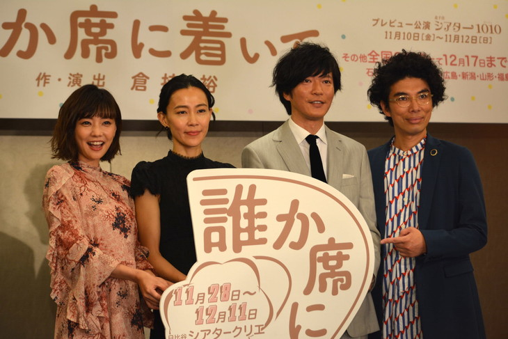 「誰か席に着いて」の製作発表より。左から倉科カナ、木村佳乃、田辺誠一、片桐仁。