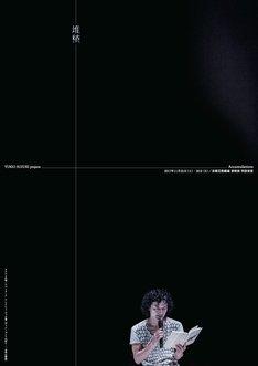 YUKIO SUZUKI projects「堆積 -Accumulations-」チラシ表