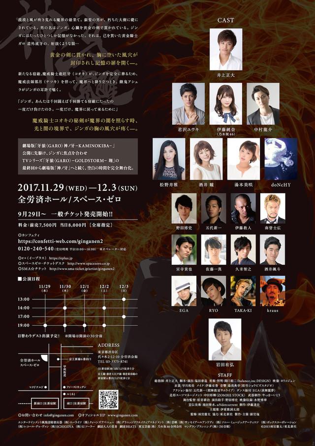 銀岩塩vol.2 LIVE ENTERTAINMENT「牙狼<GARO>-神ノ牙覚醒-」チラシ裏
