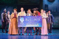 ブロードウェイミュージカル「ファインディング・ネバーランド」出演者と応援サポーターの坂上忍(中央)。