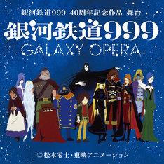 「舞台『銀河鉄道999』~GALAXY OPERA~」告知ビジュアル