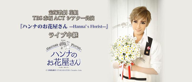 「宝塚歌劇 花組 TBS赤坂ACTシアター公演『ハンナのお花屋さん —Hanna's Florist—』ライブ中継」のビジュアル。