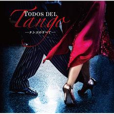 「Todos del Tango(タンゴのすべて)」ジャケット