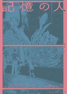 チーム夜営 vol.5「記憶の人」チラシ表
