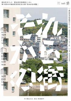 第16回AAF戯曲賞受賞記念公演「それからの街」チラシ表