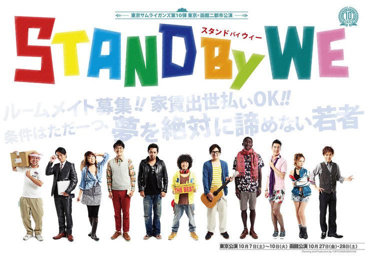 「STAND By WE」チラシ