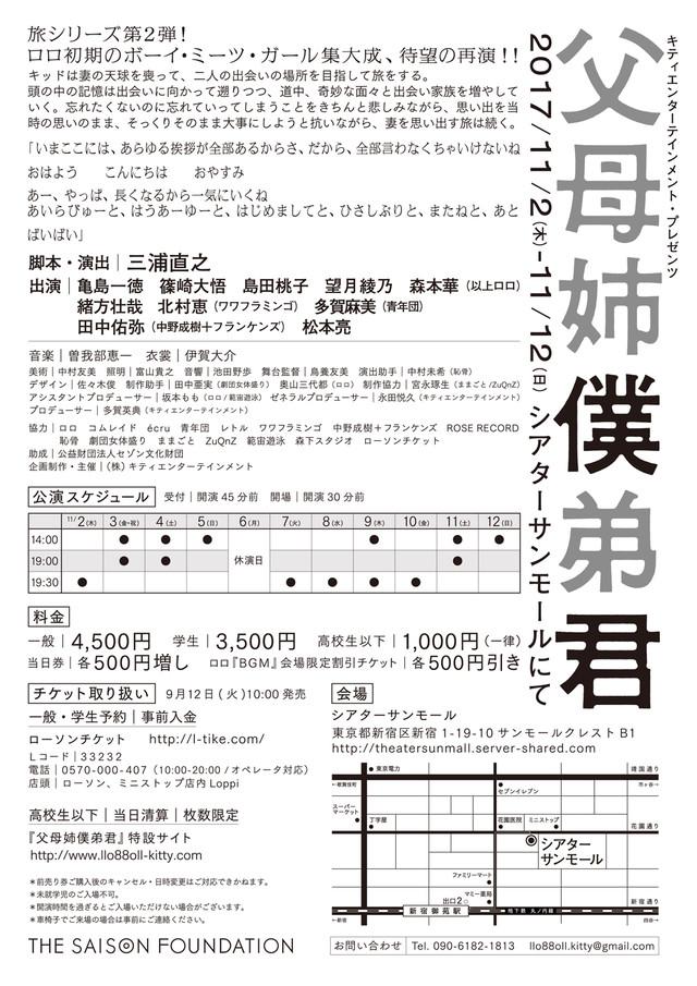 キティエンターテインメント・プレゼンツ「父母姉僕弟君」チラシ裏