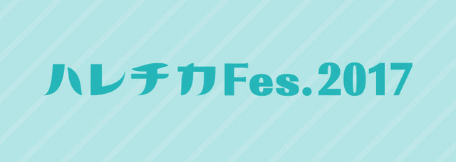「ハレチカ Fes.2017」ロゴ