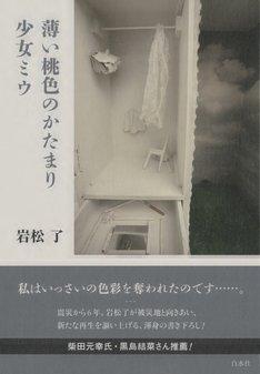 岩松了「薄い桃色のかたまり/少女ミウ」(白水社)