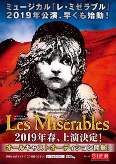 ミュージカル「レ・ミゼラブル」2019年公演の告知ビジュアル。