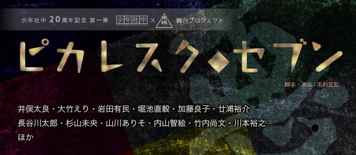 少年社中20周年記念第1弾 少年社中×東映 舞台プロジェクト「ピカレスク◆セブン」ティザービジュアル