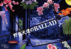 演劇ユニット ZERO BEAT. 第2回公演「野良犬達のBALLAD」チラシ表