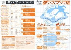 「東京発ダンスブリッジ・インターナショナル2017」チラシ