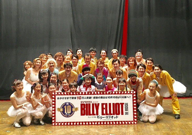 ミュージカル「ビリー・エリオット~リトル・ダンサー~」キャストと10万人目の観客。