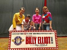 左から吉田鋼太郎、前田晴翔、10万人目の観客、柚希礼音(右端)。