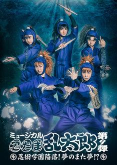 「ミュージカル『忍たま乱太郎』第9弾~忍術学園陥落!夢のまた夢!?~」メインビジュアル