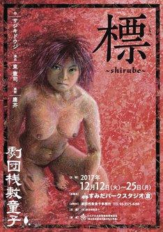 桟敷童子「標~shirube~」チラシ