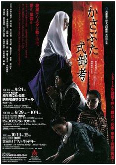 兵庫県立ピッコロ劇団第59回公演「かさぶた式部考」チラシ表