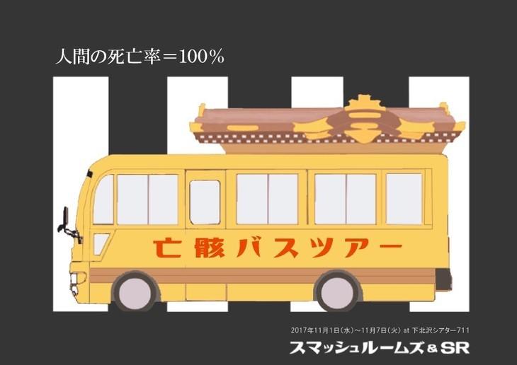 スマッシュルームズ&SR「亡骸バスツアー」チラシ表
