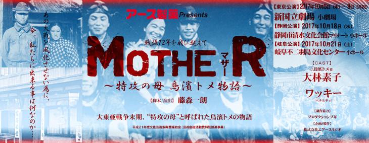 「戦後72年を飛び越えて『MOTHERマザー~特攻の母 鳥濱トメ物語~』」告知ビジュアル