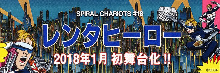 SPIRALCHARIOTS #18「レンタヒーロー」告知ビジュアル