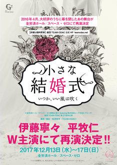 劇団TEAM-ODAC 第27回本公演「小さな結婚式~いつか、いい風は吹く~」告知ビジュアル