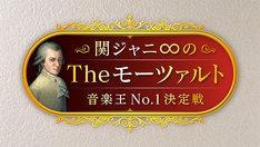 テレビ朝日「関ジャニ∞のTheモーツァルト音楽王No.1決定戦」ロゴ