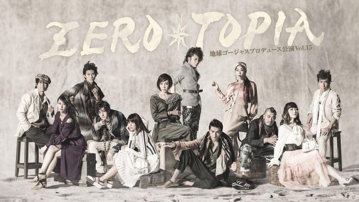 地球ゴージャスプロデュース公演Vol.15「ZEROTOPIA」ビジュアル