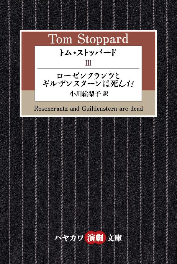 「トム・ストッパードⅢ ローゼンクランツとギルデンスターンは死んだ」(早川書房)