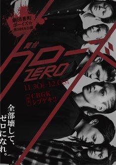 劇団番町ボーイズ☆第10回本公演「舞台『クローズZERO』」第1弾ビジュアル