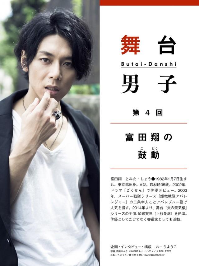 「舞台男子」新シリーズ第4回扉ページ(撮影:江藤はんな / SHERPA+)