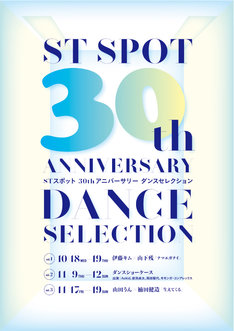 「STスポット 30th アニバーサリーダンスセレクション」告知用ビジュアル