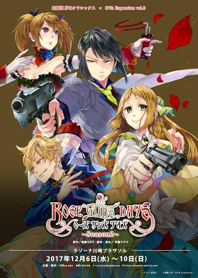 進戯団夢命クラシックス×07th Expansion vol.3「ROSE GUNS DAYS-season2-」チラシ