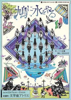 文学座12月アトリエの会「鳩に水をやる」チラシ表