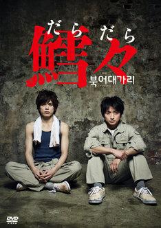 「鱈々(だらだら)」DVDジャケット (c)2017 HORIPRO INC.