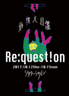 妖精大図鑑「Re:question」チラシ表