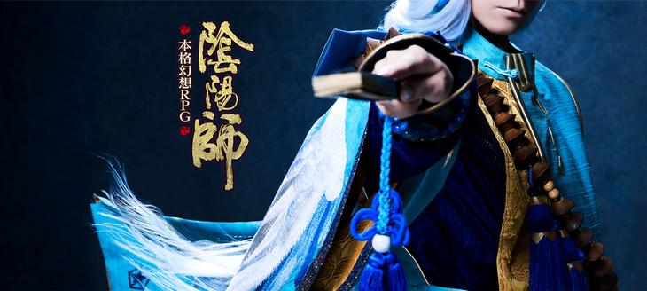 本格幻想RPG「陰陽師」ビジュアル