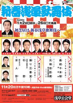 「新春浅草歌舞伎」仮チラシ表