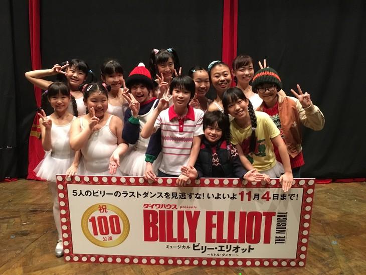 ミュージカル「ビリー・エリオット~リトル・ダンサー~」キャスト