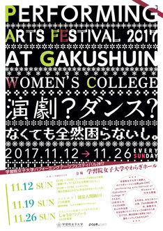 「pafe.GWC(学習院女子大学パフォーミングアーツフェスティバル)2017」チラシ