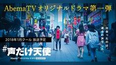 AbemaTV「#声だけ天使」ビジュアル (c)AbemaTV