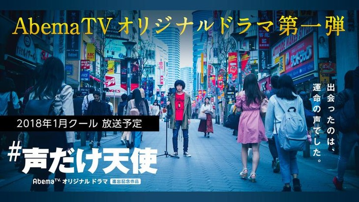 AbemaTV「声だけ天使」ビジュアル (c)AbemaTV