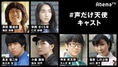 AbemaTV「声だけ天使」出演者 (c)AbemaTV